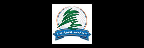 Municipality of Jdeideh-Bouchrieh-Sed