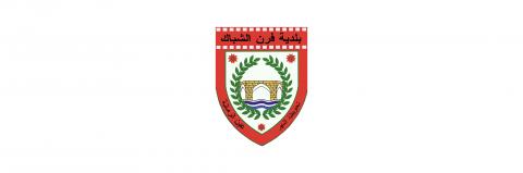 Furn El Chebbak Municipality